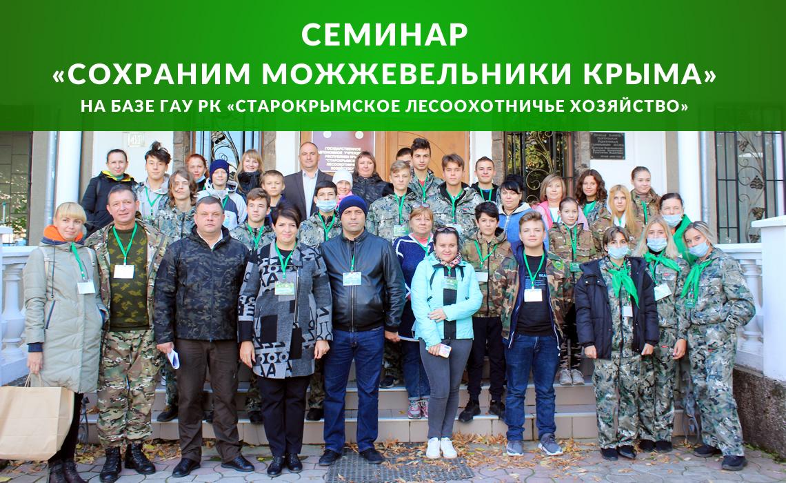 Семинар «Сохраним можжевельники Крыма»